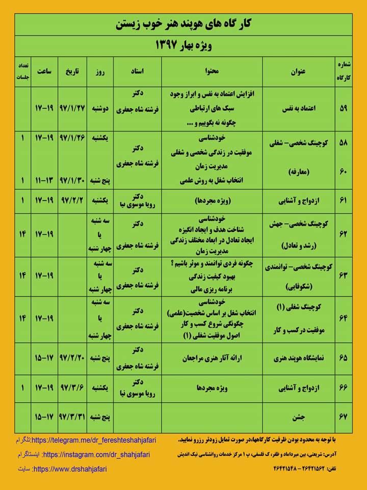 جدول برنامه فصل هادکتر فرشته شاه جعفری