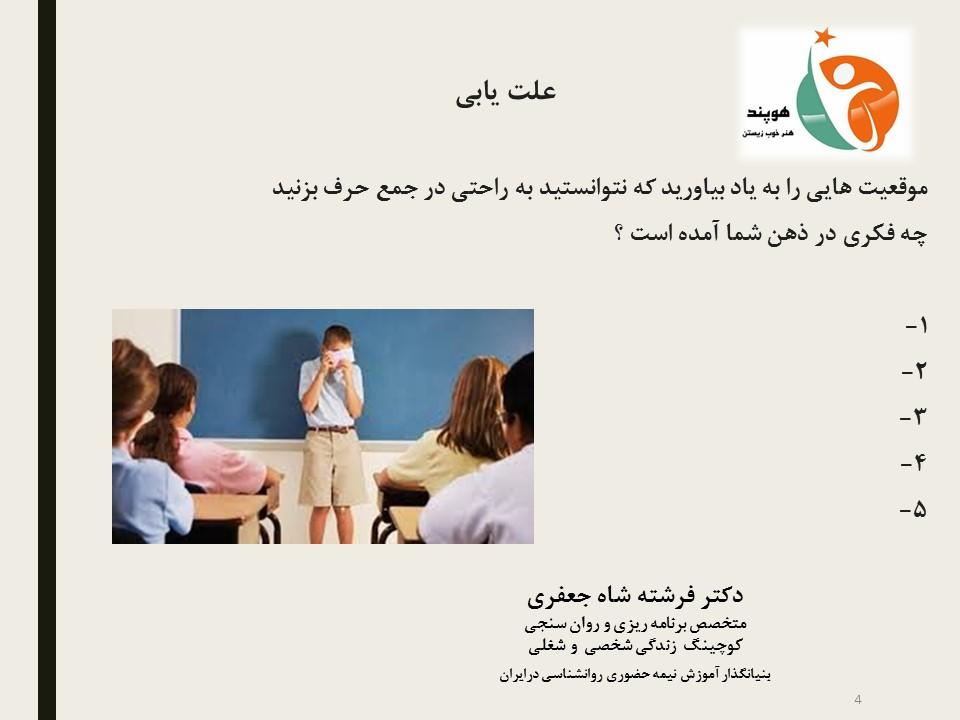 کاهش اضطراب صحبت کردن درجمع-1 دکتر فرشته شاه جعفری