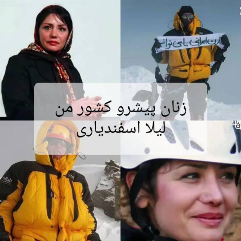 زنان پیشرو کشور من